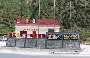 雅江318营地