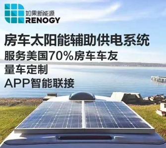 房车太阳能辅助供电系统