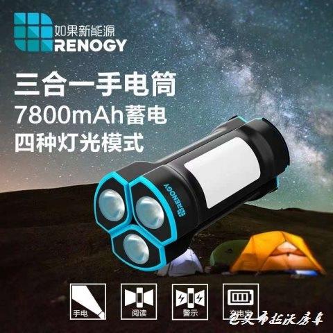 三合一手电筒7800mAh蓄电