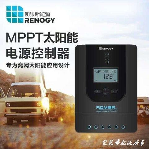MPPT太阳能电源控制器