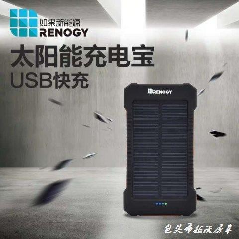 太阳能充电宝USB快充