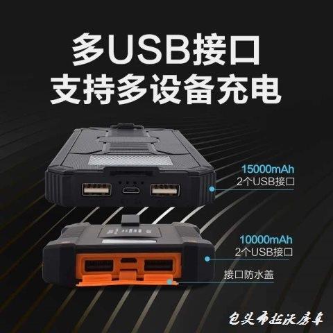 多设备USB充电