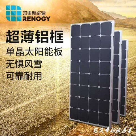 超薄铝框单晶太阳能板