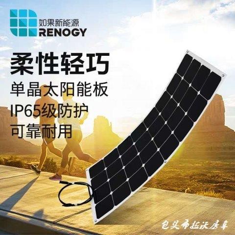 柔性轻巧单晶太阳能板
